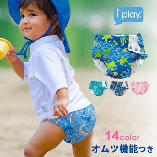 アイプレイ おむつ機能付き水遊び用パンツ