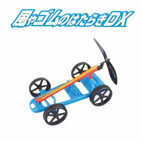 風やゴムのはたらきDX D型プロペラカー