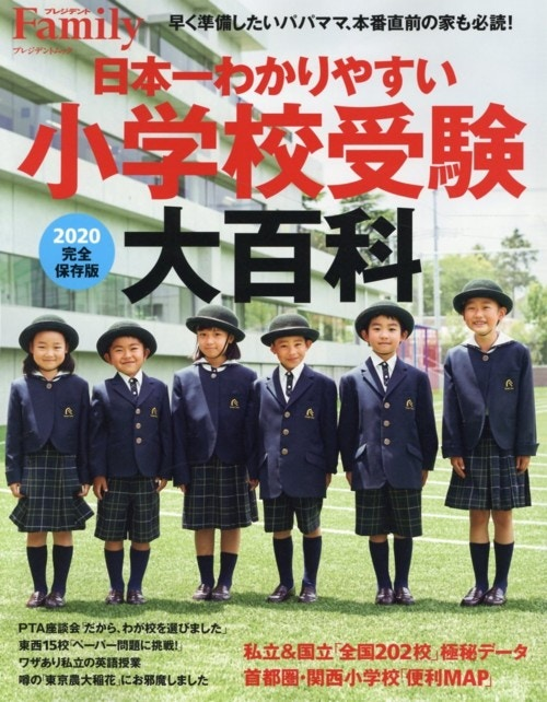 プレジデント社 プレジデントFamily 日本一わかりやすい小学校受験大百科2020完全保存版