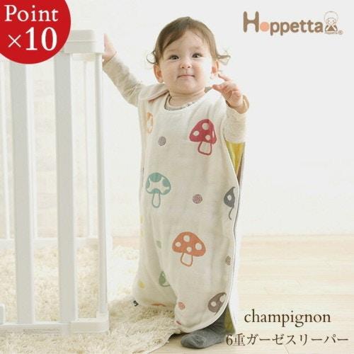 ホッペッタ champignon(シャンピニオン) 6重ガーゼスリーパー