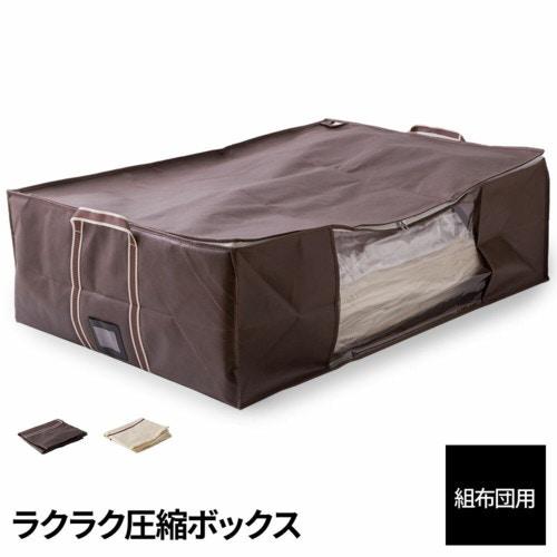 ナイスデイ 衣類も布団もラクラク圧縮ボックス(収納ケース&圧縮袋合体タイプ) 組布団用 ブラウン 47230006