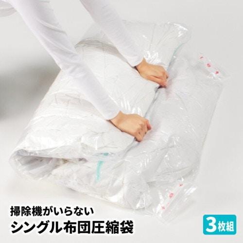 掃除機がいらない!シングル布団圧縮袋(3枚入り)