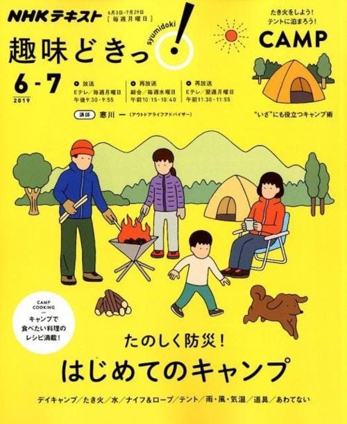 たのしく防災!はじめてのキャンプ 趣味どきっ!