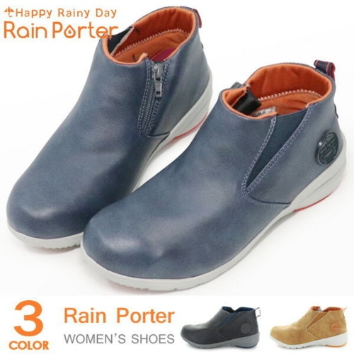 ムーンスター レインポーター Rain Porter PRPL002