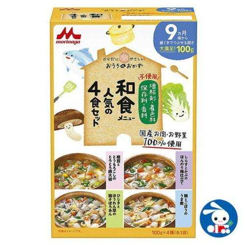森永 おうちのおかず 和食メニュー4食セット(9ヵ月頃から) 4902720136556