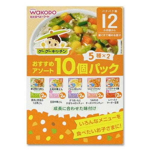 和光堂 グーグーキッチンおすすめアソート10個パック(5種×2)