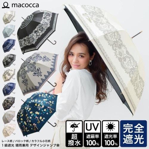 macocca 晴雨兼用 デザインジャンプ傘