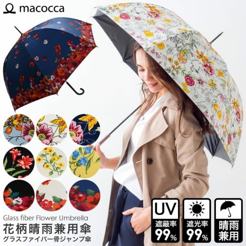 macocca ブラックコーティング グラスファイバー骨 花柄晴雨兼用ジャンプ傘