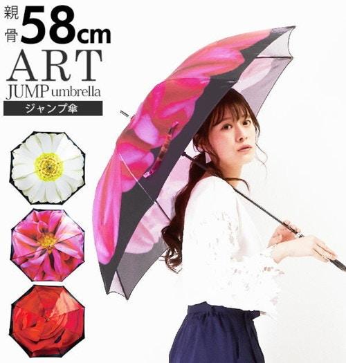 サントス santos JK-101 アート傘 フラワー ジャンプ傘