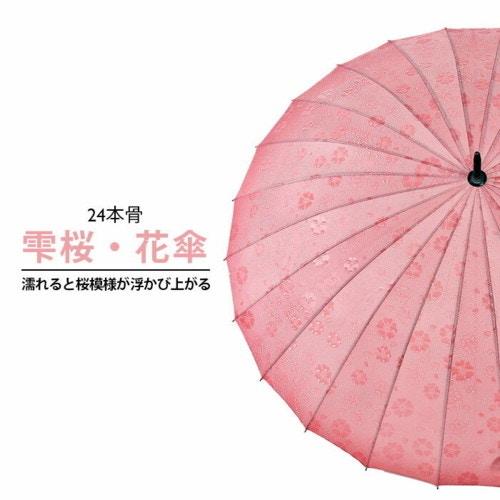24本骨 花傘