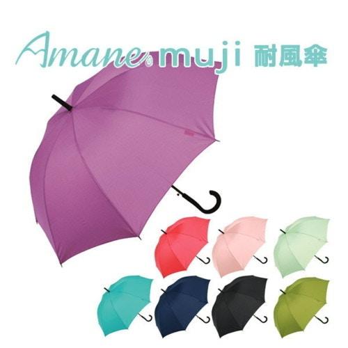 8カラー傘 amane mujiシリーズ