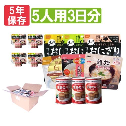 5人用/3日分(45食) 非常食セット