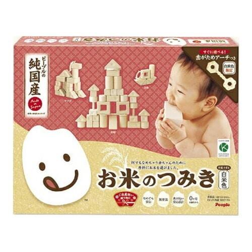 お米のおもちゃシリーズ 純国産お米のつみき 白米色