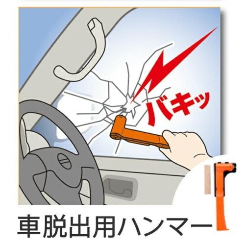 防災用品 車脱出用ハンマー