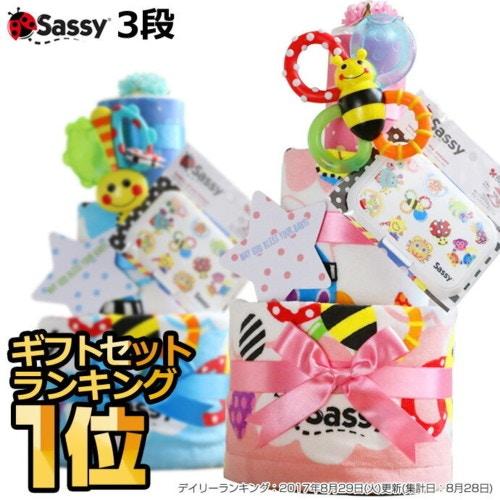 Sassy 身長計付きバスタオル付き3段おむつケーキ