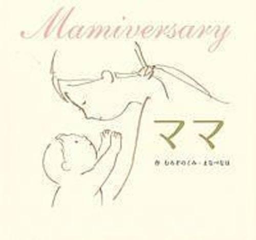 ママ Mamiversary