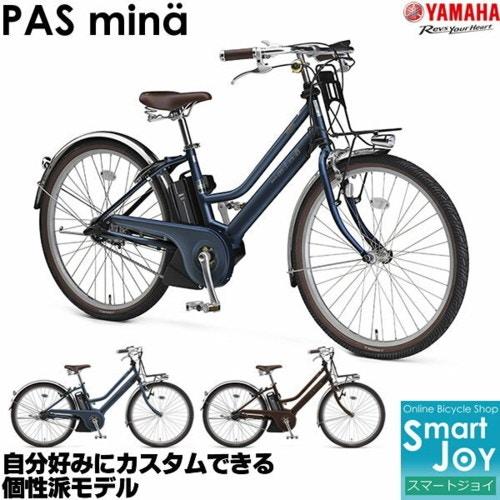 ヤマハ パスミナ PAS mina 電動自転車 2019年モデル 26インチ PA26M