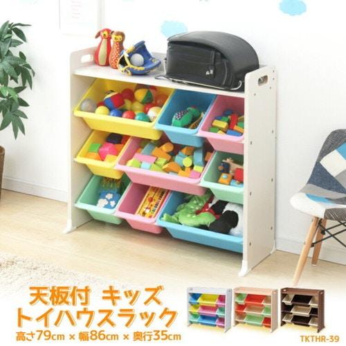 アイリスオーヤマ おもちゃ収納ラック TKTHR-39