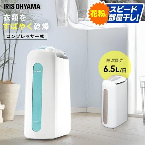アイリスオーヤマ コンパクト 衣類乾燥除湿機