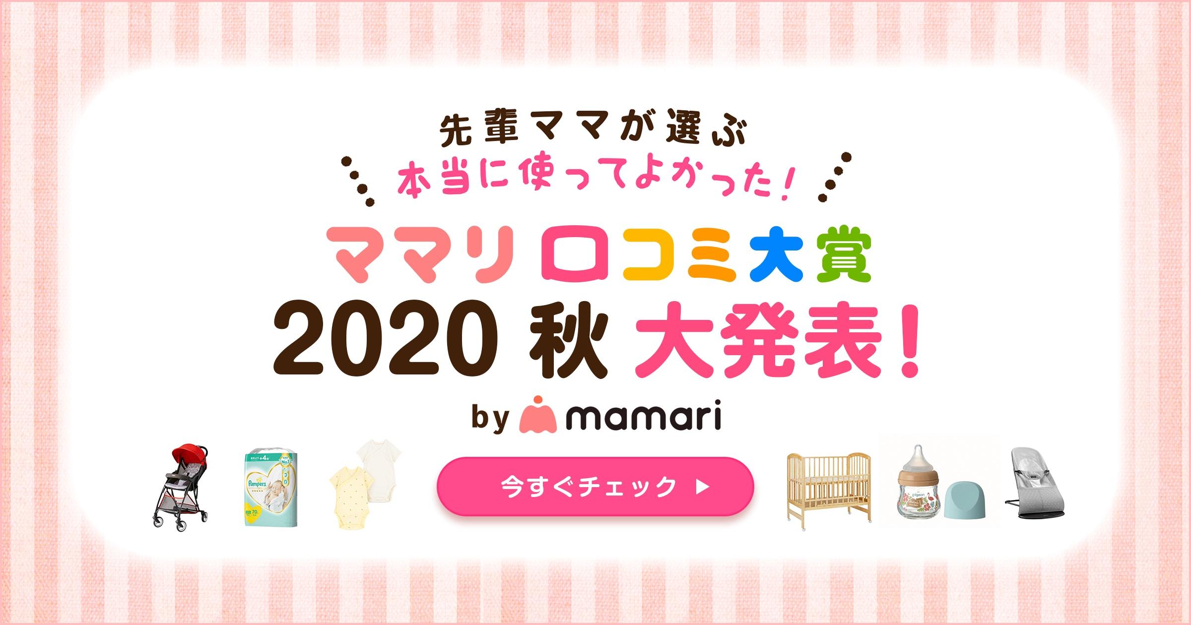 ママリ口コミ大賞2020秋大発表!