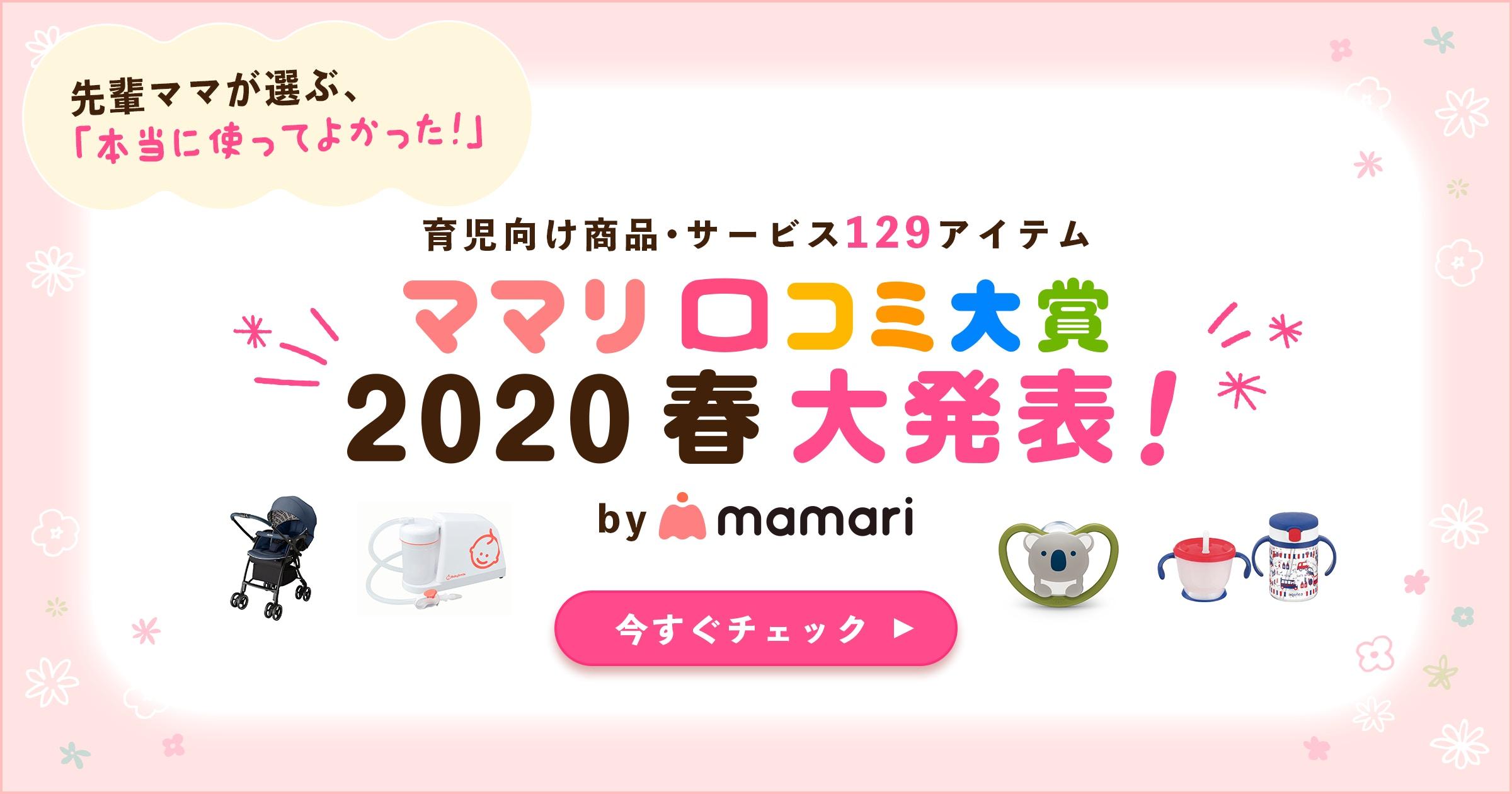 ママリ口コミ大賞2020春大発表!