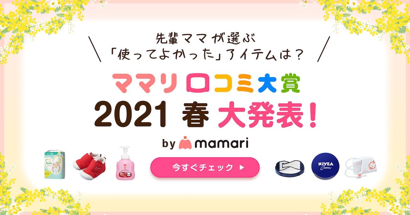 ママリ口コミ大賞2021春大発表!